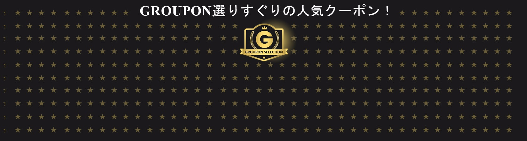 GROUPON・SELECTION2017