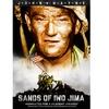 Sands of Iwo Jima DVD