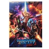 Guardians of the Galaxy Vol. 2 Autographed Movie Poster