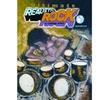 Alfred 00-27750 Ultimate Realistic Rock Mega Pak - Music Book