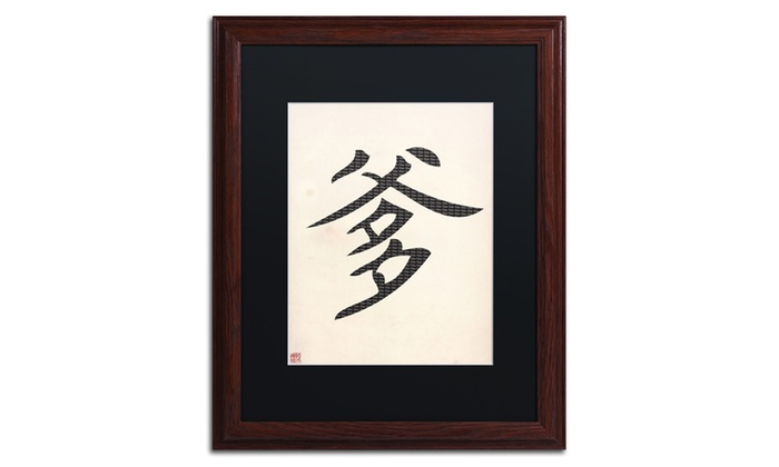 Father - Vertical White\' Matted Framed Art | Groupon