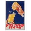A Glass of Orange Juice 1947 Canvas Print